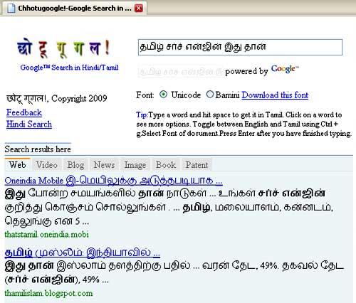 Tamil/Hindi Search Engine