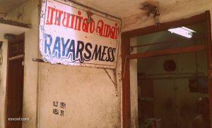 Sambar, Vadai, Idli, Ratna Cafe, Rayar Cafe, Dosai, Madras – Flashback!