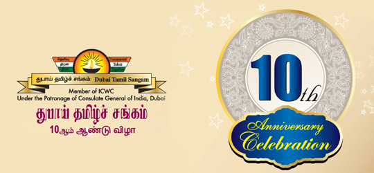 Dubai Tamil Sangam to celebrate its 10th Anniversary in Dubai