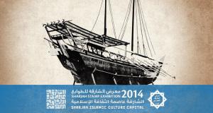 Sharjah Stamp Exhibition – Emirates Philatelic Association