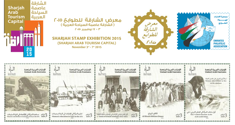 Sharjah Stamp Exhibition 2015 at Mega Mall